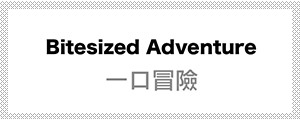 一口冒險 Bitesized Adventure