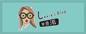 Lexie's Blog,寫食派