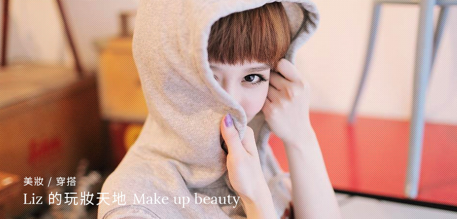 Make up beauty - Liz  的玩妝天地